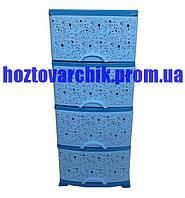 Комод пластиковый на 4 ящика ажурный голубой