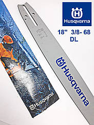"Шина  Husqvarna оригинал 18"" (45см)шаг 3/8""  1.5мм 68звеньев"