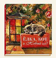 Детская книга Елка, кот и Новый год Для детей от