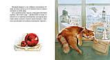 Детская книга Елка, кот и Новый год Для детей от, фото 3
