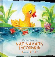 Книга Чап-чалапу, гусоньки!