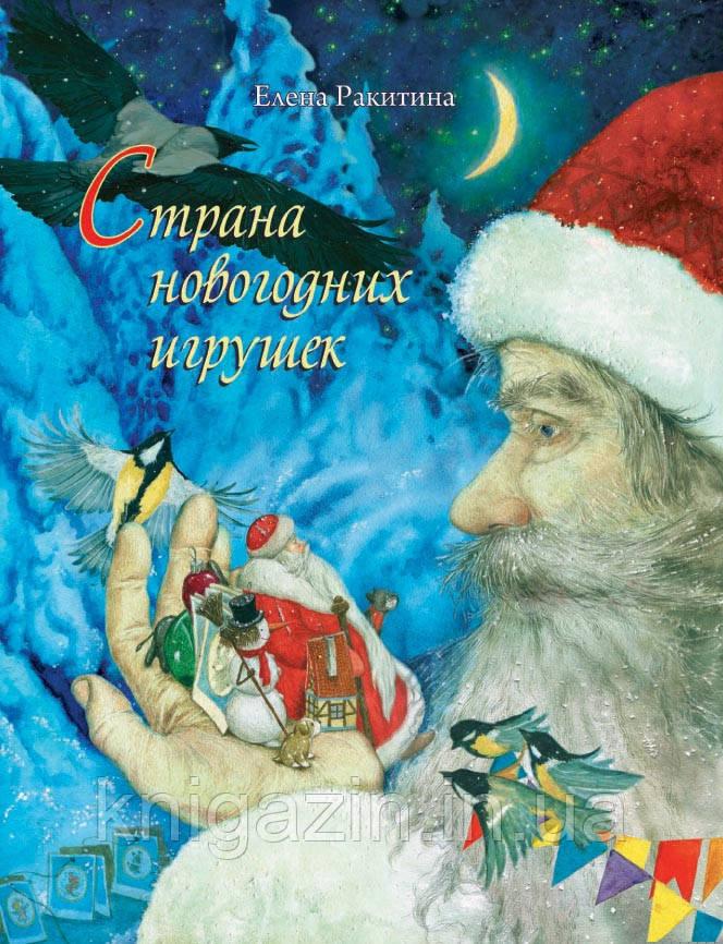 Детская книга Ракитина Елена: Страна новогодних игрушек Для детей от