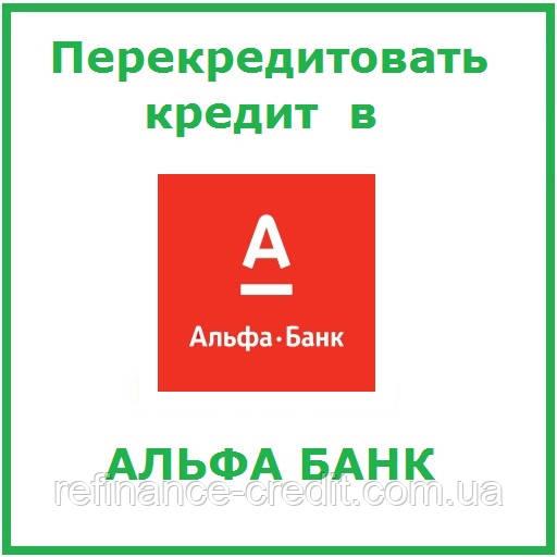 кредитная карта альфа банк условия получения карты
