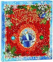 Жвалевский, Пастернак: Правдивая история Деда Мороза, фото 1