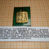 Амулет №45 Магическая печать