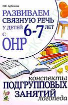 Розвиваємо зв'язне мовлення у дітей 6-7 років із ЗНМ. Арбекова Н.