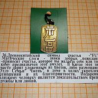 Амулет №36 Древнекитайский символ счастья
