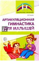 Артикуляционная гимнастика для малышей.