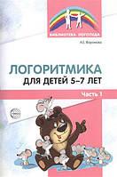 Логоритмика для детей 5—7 лет. Часть 1 / Воронова А. Е.