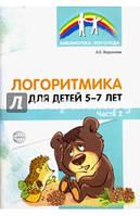 Логоритмика для детей 5—7 лет. Часть 2. Автор Воронова А.Е.