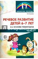 Речевое развитие детей 6-7 лет на основе пересказа. Часть 2 / Гуськова А.А.