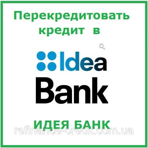 Идея банк кредит наличными отзывы