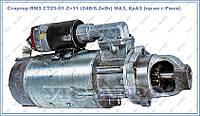 Стартер ЯМЗ СТ25-20 Z=10 (24В/8.2кВт) МАЗ, КрАЗ (пр-во г.Ржев)