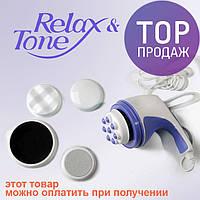 Массажер Relax and Tone Релакс Тон