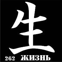 Трафарет № 262 Иероглиф Жизнь