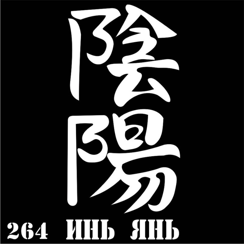 Трафарет № 264 Иероглиф Инь Янь