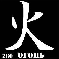 Трафарет № 280 Иероглиф Огонь