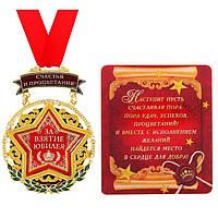 """Классная сувенирная медаль """"За взятие юбилея"""""""
