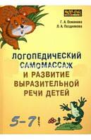 Логопедический самомассаж и развитие выразительной речи детей. 5-7 лет Османова Г., Позднякова Л.