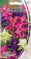 Семена сальвии Трехцветная смесь, 0.3г, Семена Украины
