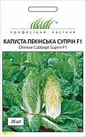 Семена капусты Суприн F1, 20шт, Syngenta, Голландия, Професійне насіння
