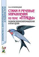 """Стихи и речевые упражнения по теме """"Птицы"""". Развитие логического мышления и речи у детей."""