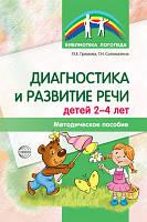 Диагностика и развитие речи детей 2-4 лет. Методическое пособие.