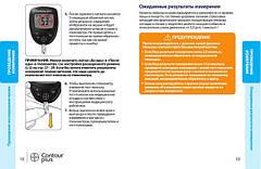 Тест-полоски Контур Плюс (Contour Plus) 50 шт 10 упаковок, фото 3
