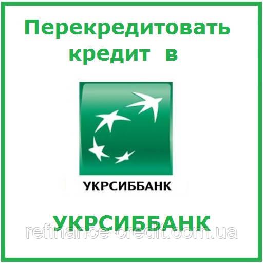 Кредит наличными в укрсиббанк