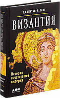 Византия. История исчезнувшей империи