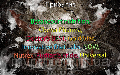 Поступление: Betancourt nutrition, Cloma Pharma, Doctor's BEST, Gold Star, Innovative Diet Labs, NOW, Nutrex, Puritan's Pride, Universal.