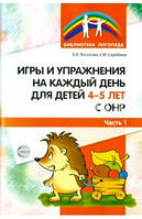 Игры и упражнения на каждый день для детей 4-5 лет с ОНР. Часть 1
