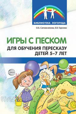 Игры с песком для обучения пересказу детей 5—7 лет. Методические рекомендации.
