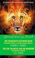 Лев, Колдунья и платяной шкаф. Волшебная повесть из эпопеи «Хроники Нарнии» = The Chronicles of Narnia. The Lion, the Witch, and the Wardrobe