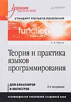 Теория и практика языков программирования. Учебник для вузов. 2-е изд. Стандарт 3-го поколения
