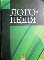 Логопедія. Автор Шеремет М.К. Четверте видання