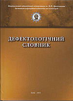 Дефектологічний словник