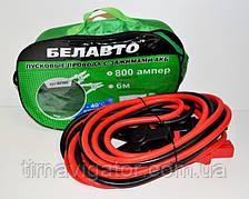 Пусковые провода с зажимами АКБ Белавто БП80, 800А, 6м. (кабель-прикуриватель)