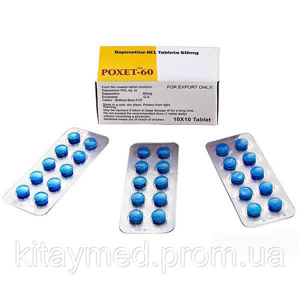 дапоксетин 60 мг купить