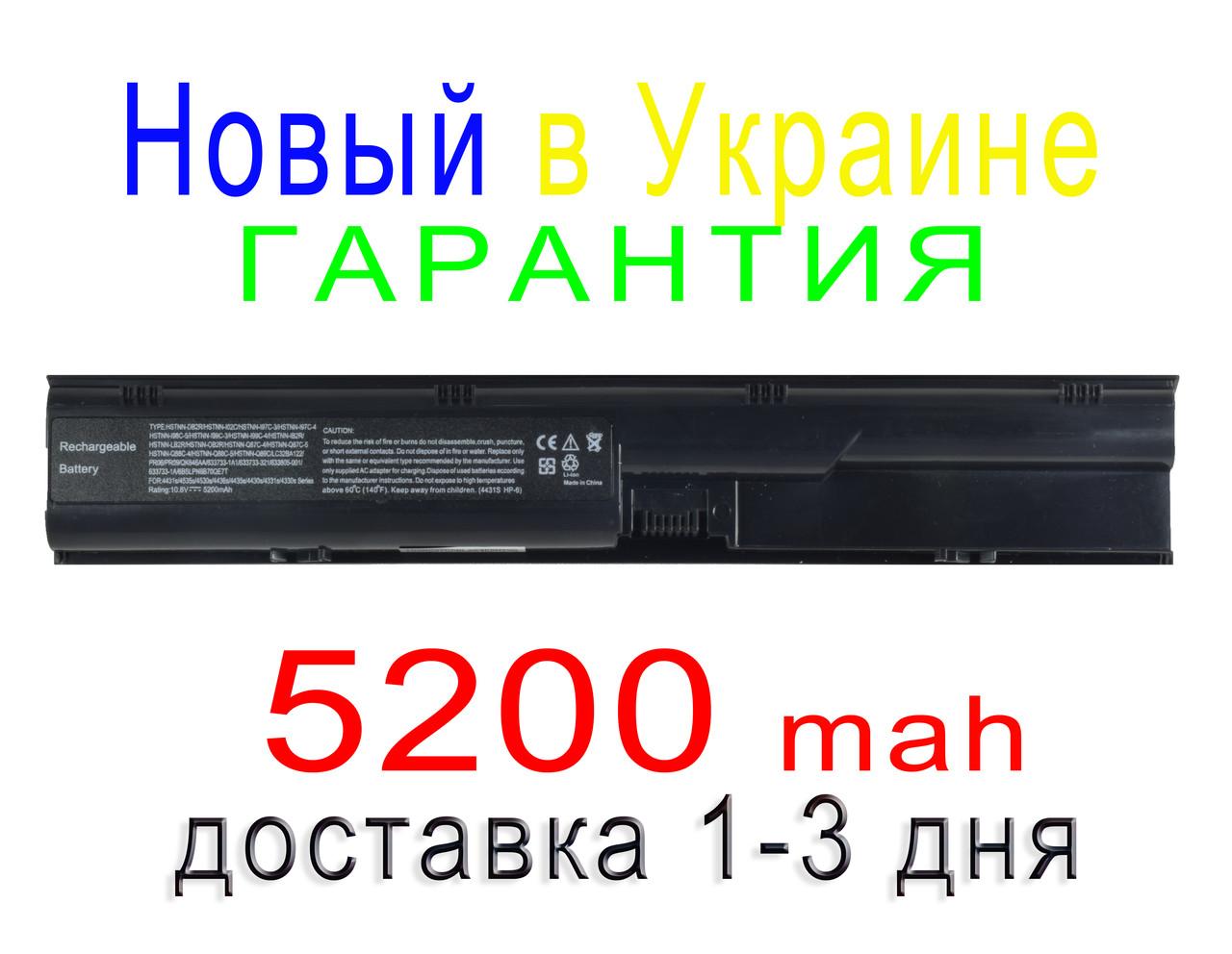 Аккумулятор батарея HP ProBook 4330s 4331s 4341s 4430s 4431s 4440s 4441s 4446s 4530s 4535s 4540s