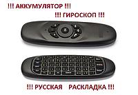 C120 клавиатура с гироскопом воздушная мышь пульт Android TV  Smart  Air Mouse