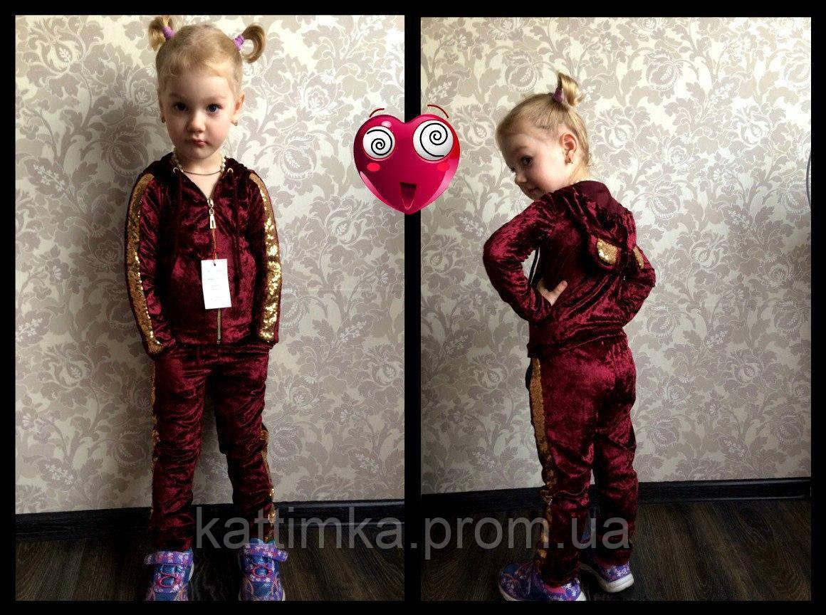 84c64049b135 Детский костюм велюровый с пайетками - Интернет-магазин