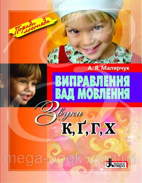 Виправлення вад мовлення. Звуки К, Г, Ґ, Х. Автор Малярчук А.Я.