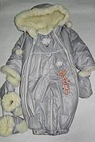 Комбинезон трансформер зимний на овчине для новорожденных