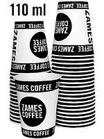 Стакан бумажный ZAMES COFFEE 110 мл | 3500 шт