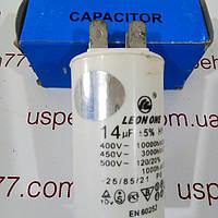 Конденсатор 14 MFD 450vac