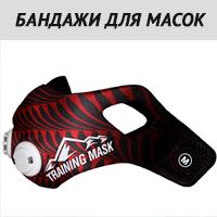 Бандажи для Training Mask