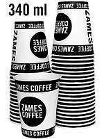 Стакан бумажный ZAMES COFFEE 340 мл | 2000 шт | Ø80