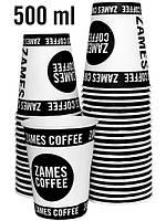 Стакан бумажный ZAMES COFFEE 500 мл | 1200 шт | Ø90