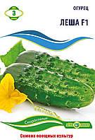 Насіння огірка Льоша F1 3 р Агролиния